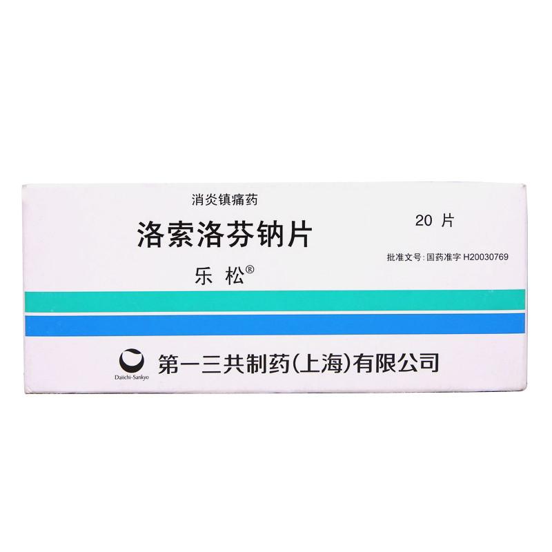 乐松 洛索洛芬钠片 60mg*20片/盒