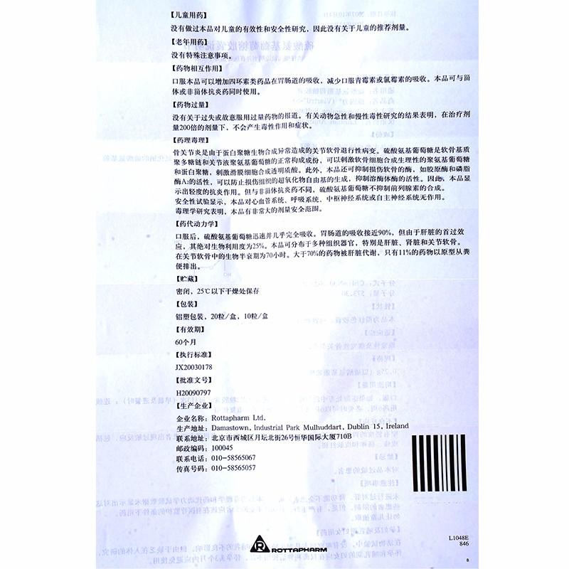 维固力 硫酸氨基葡萄糖胶囊 0.25g*20s
