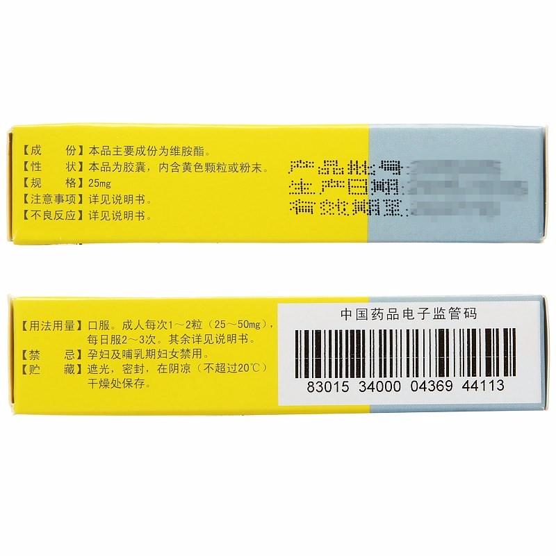 三蕊 维胺酯胶囊 25mg*20粒