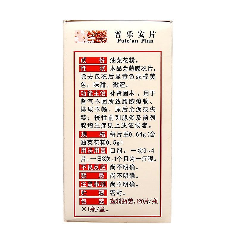 云丰 普乐安片 0.64g*120片