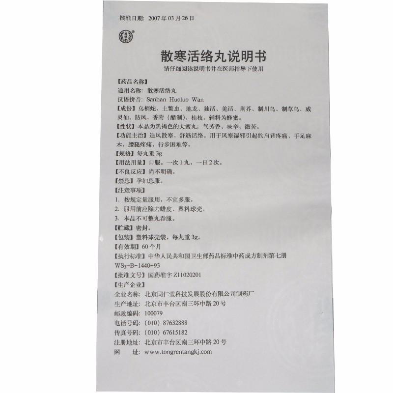 同仁堂 散寒活络丸 3g*10丸
