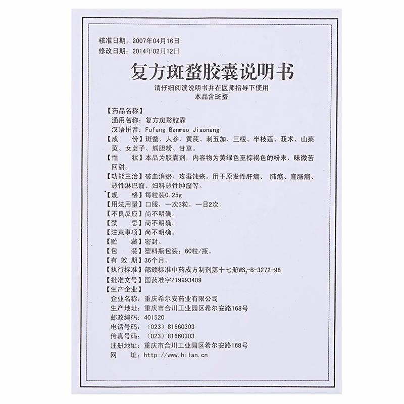 希尔安 复方斑蝥胶囊 0.25g*60粒/盒
