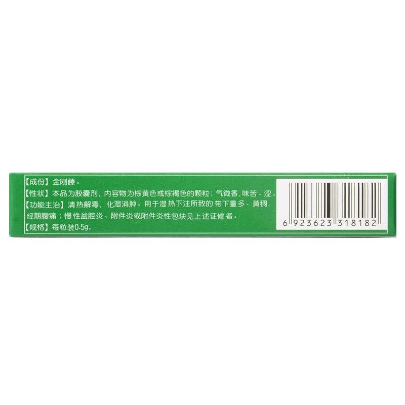福人 金刚藤胶囊 0.5g*24粒