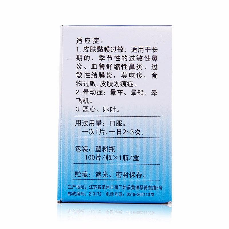 双湖 盐酸异丙嗪片 12.5mg*100片