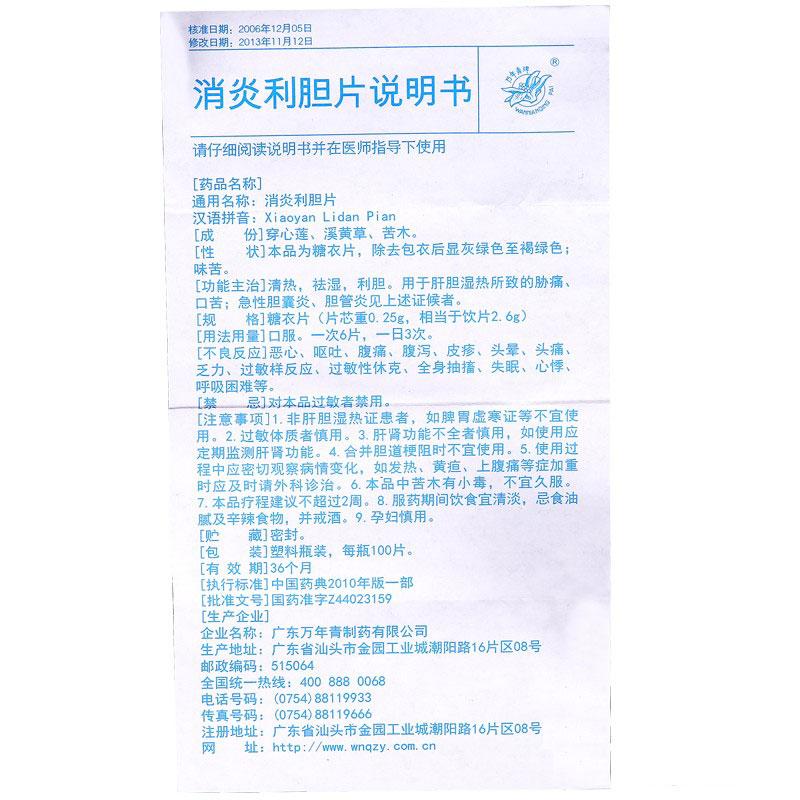 萬年青 消炎利膽片[糖衣片] 0.25g*100片