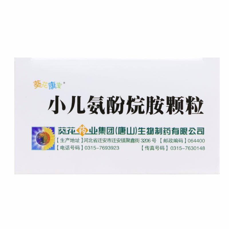 (仅限门店自提,需登记)葵花 小儿氨酚烷胺颗粒 6g*12袋