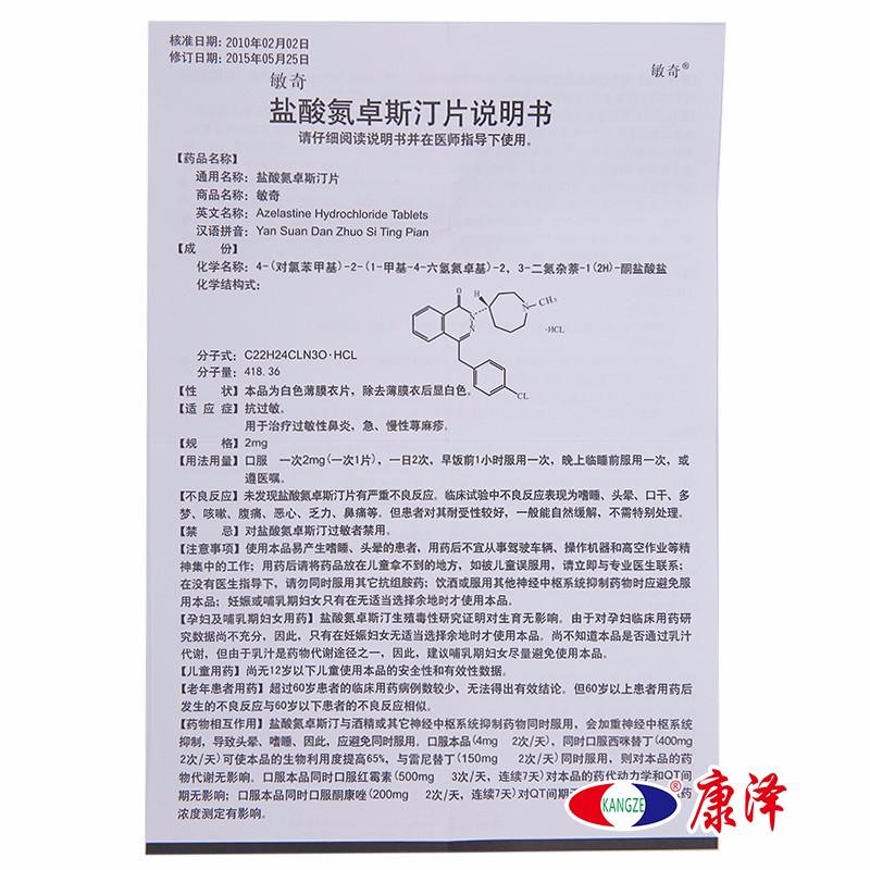 敏奇 盐酸氮卓斯汀片 2mg*6片