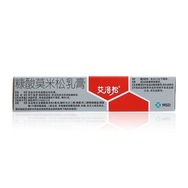 艾洛松 糠酸莫米松乳膏 5g:5mg