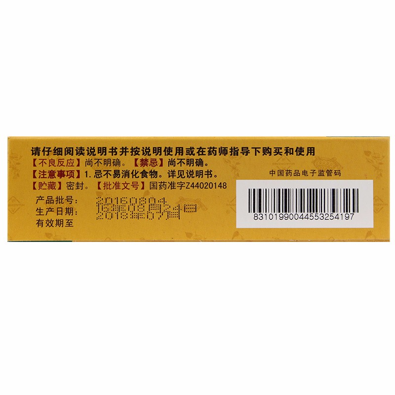 花城 龜鹿補腎丸 4.5g*12袋
