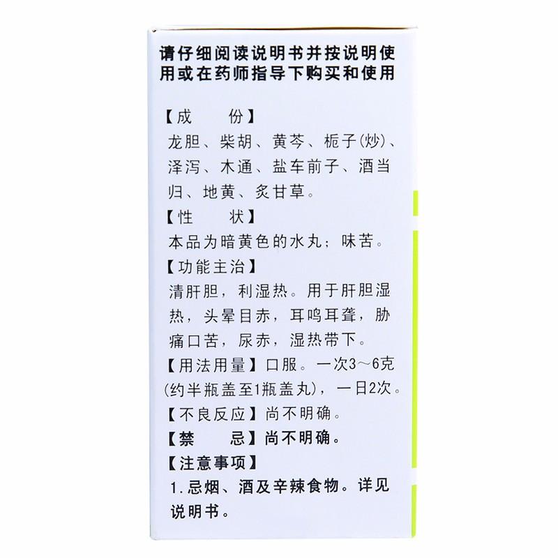 花城 龍膽瀉肝丸 60g