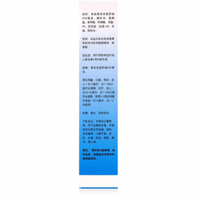 星鲨 鱼肝油乳 500ml