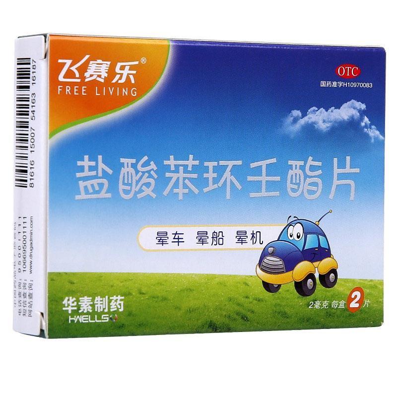 飞赛乐 盐酸苯环壬酯片 2mg*2片