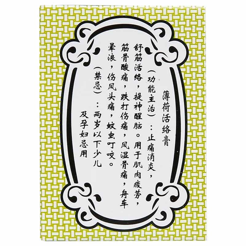 岭南万应 薄荷活络膏 18g