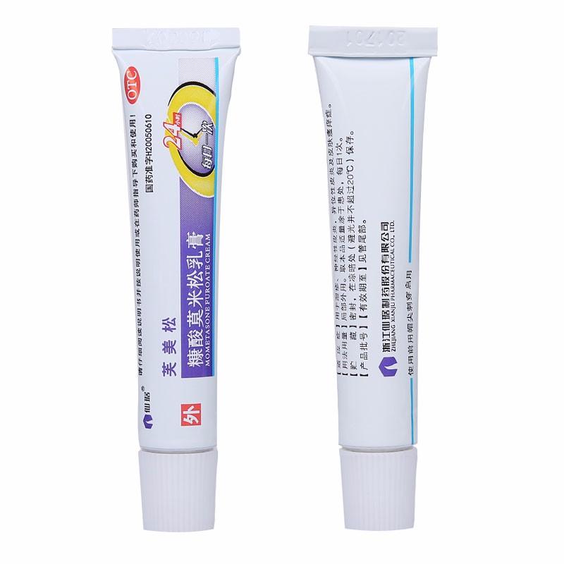 芙美松 糠酸莫米松乳膏 0.1%(10g:10mg)