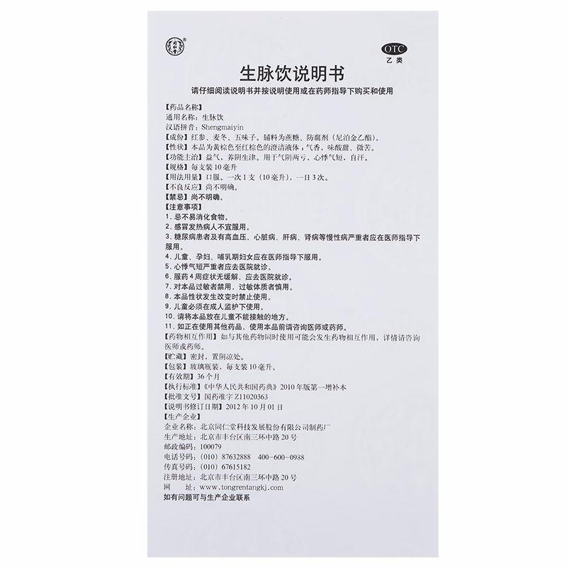 同仁堂 生脉饮(人参方) 10ml*10支