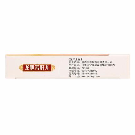 天洋 龙胆泻肝丸 6袋*6克/盒