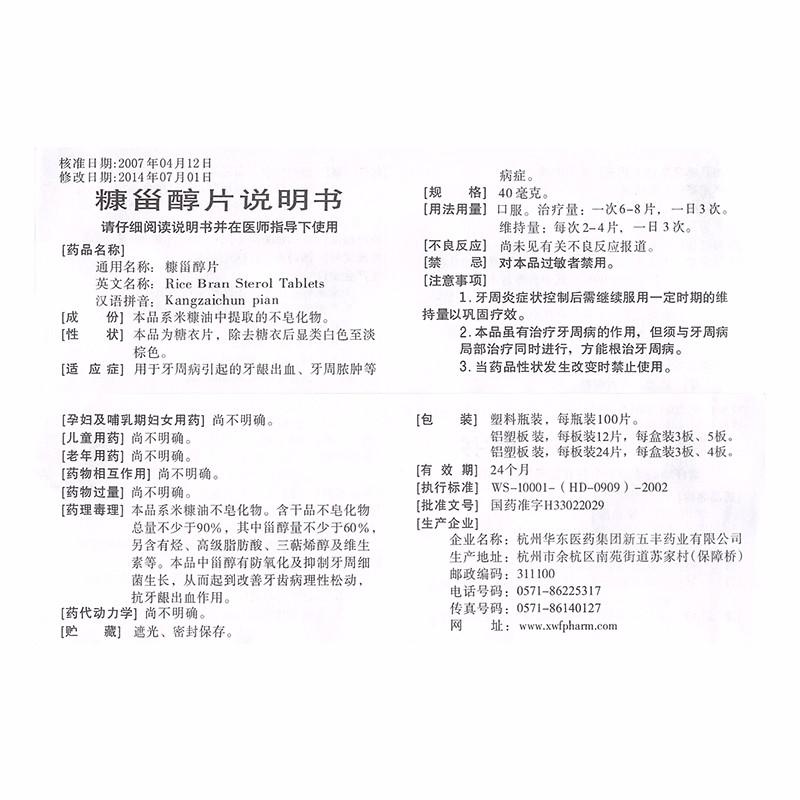 華東 糠甾醇片 40mg*100片