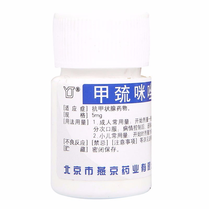 燕京药业 甲巯咪唑片 5mg*100片/瓶