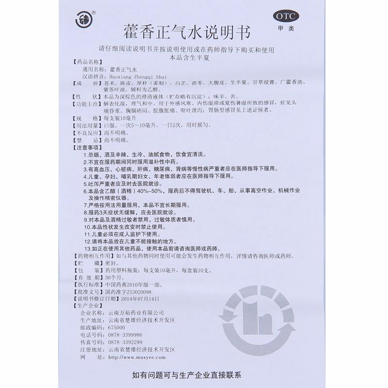 云春 藿香正气水 10ml*10支