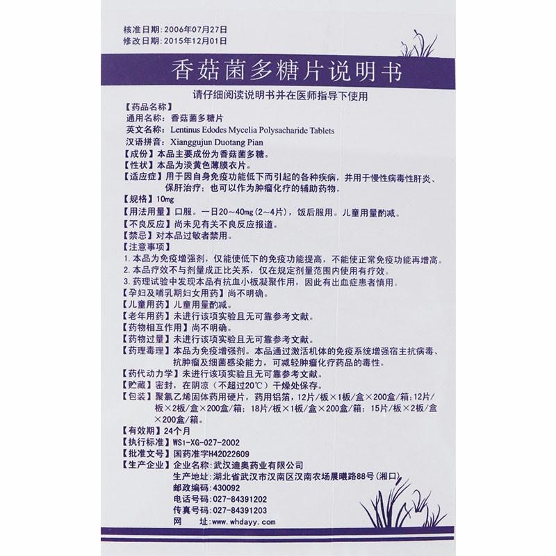 天青 香菇菌多糖片 10mg*24片