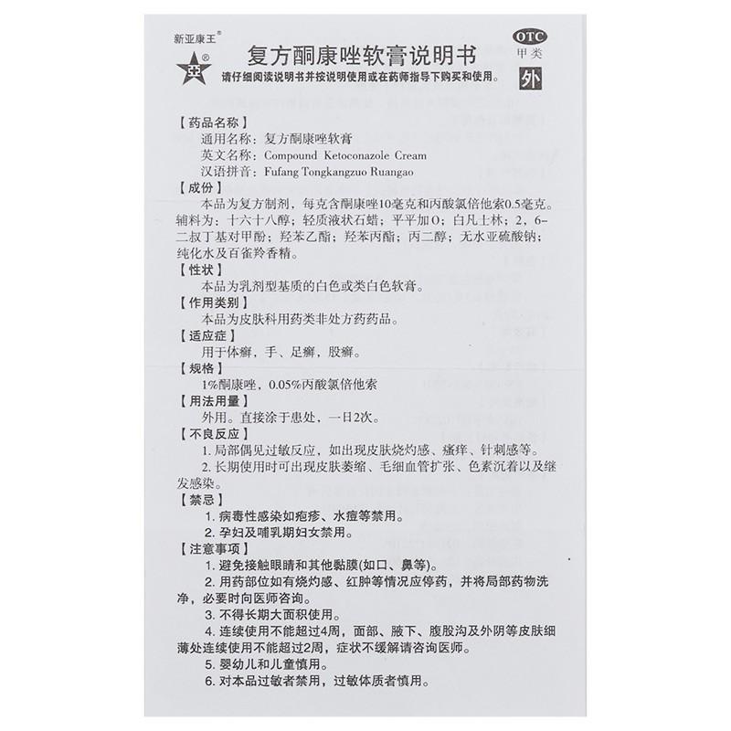 新亚康王 复方酮康唑软膏 10g