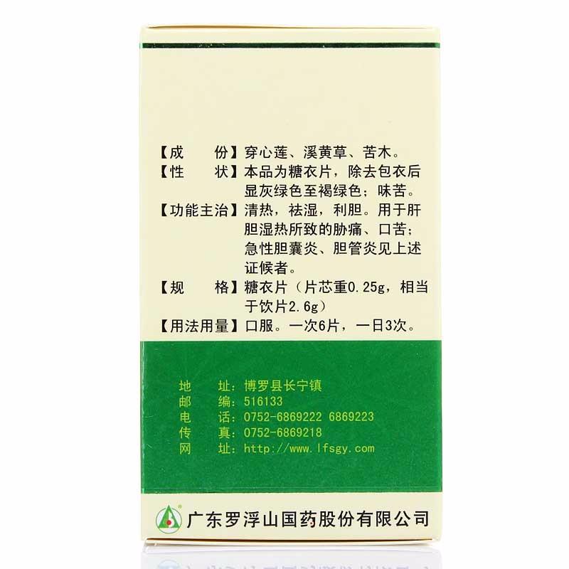 羅浮山 消炎利膽片[糖衣片] 0.25g*100片