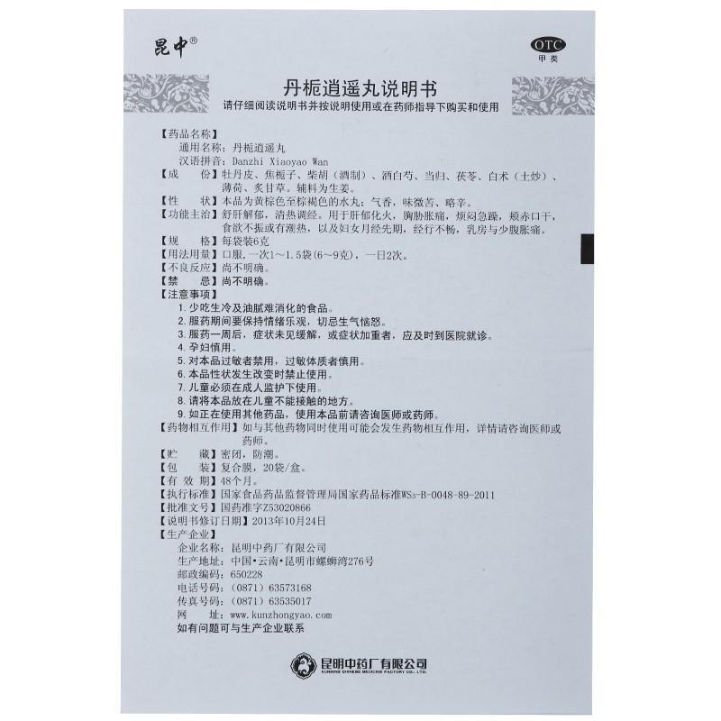 昆中 丹栀逍遥丸 6g*20袋/盒