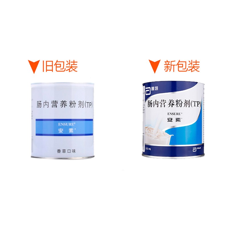 安素 肠内营养粉剂(TP)[香草口味] 400g