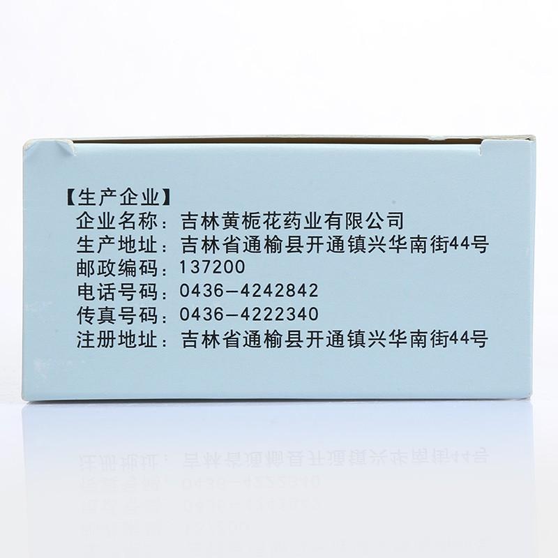 黄栀花 五海瘿瘤丸 9g*10丸