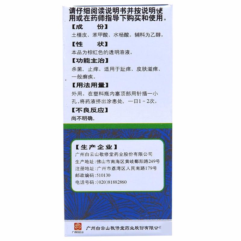 敬修堂 复方土槿皮酊 15ml
