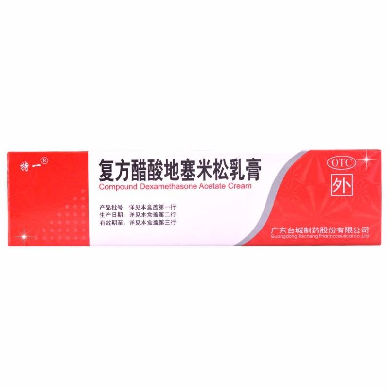 特一 复方醋酸地塞米松乳膏 20g:15mg/支
