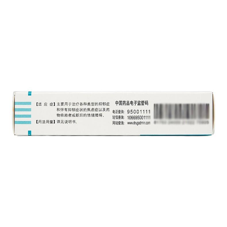每素玉 盐酸曲唑酮片 50mg*20片