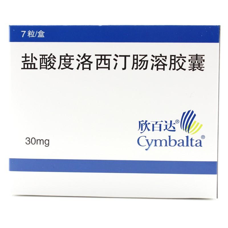 欣百达 盐酸度洛西汀肠溶胶囊 30mg*7s