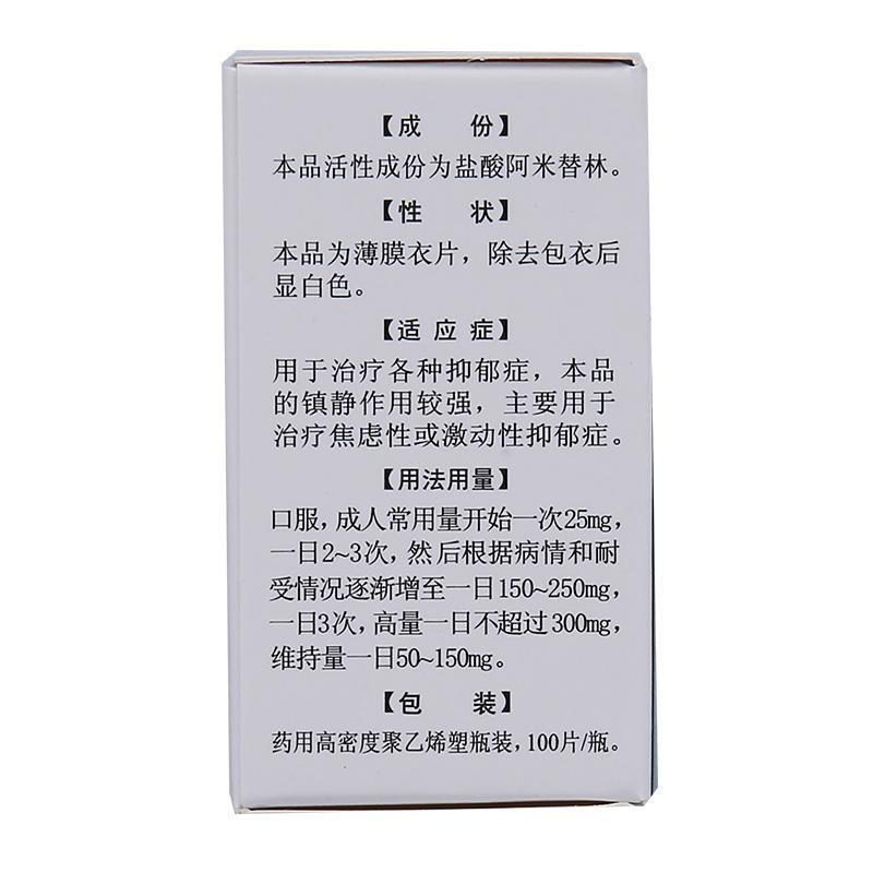 洞药 盐酸阿米替林片 25mg*100片