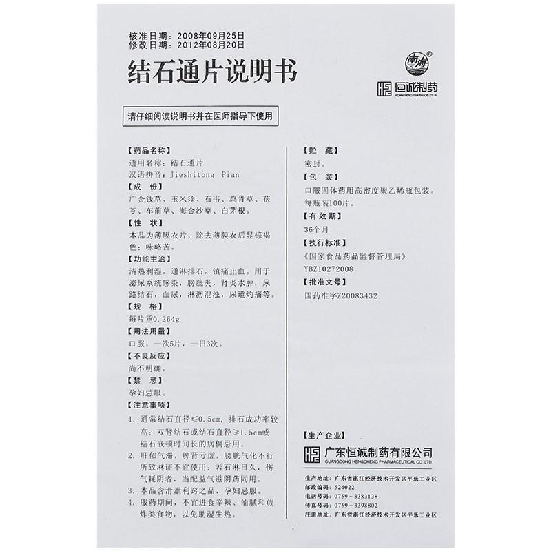 恒诚制药 结石通片 0.264g*100s