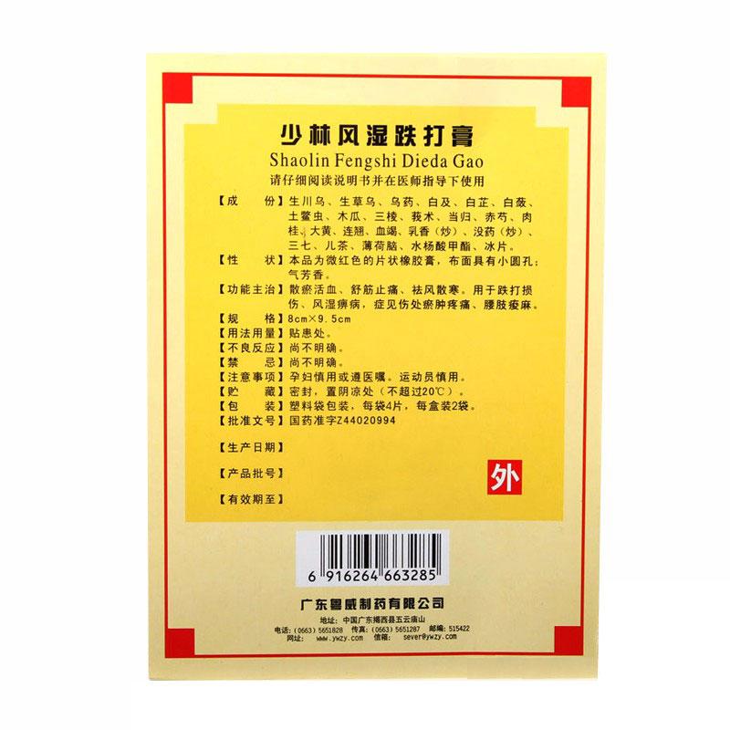 粤威 少林风湿跌打膏 8cm*9.5cm*8贴