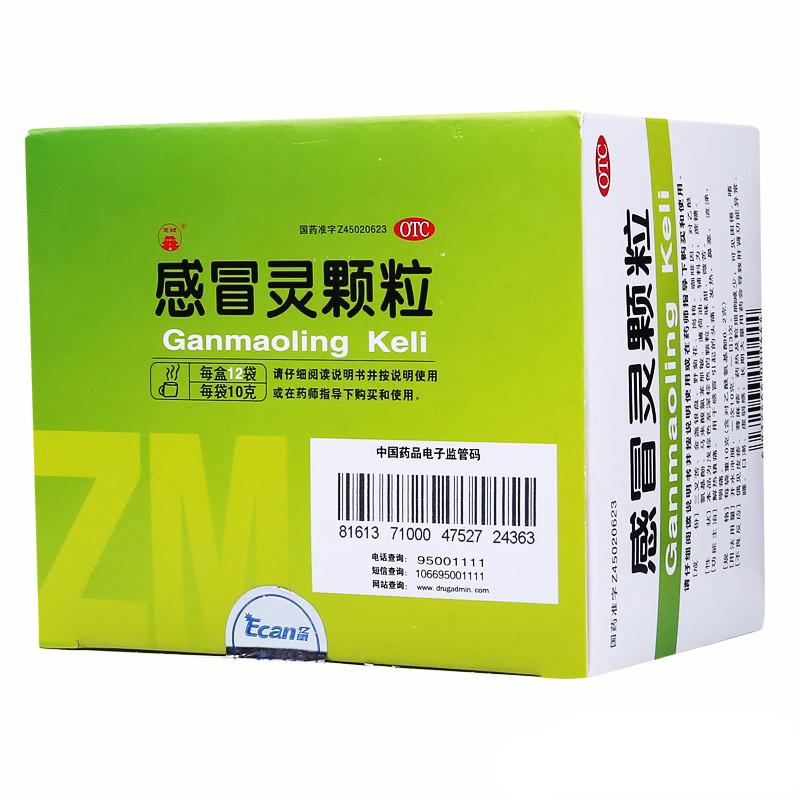 亿康龙城 感冒灵颗粒 10克/袋*12袋/盒