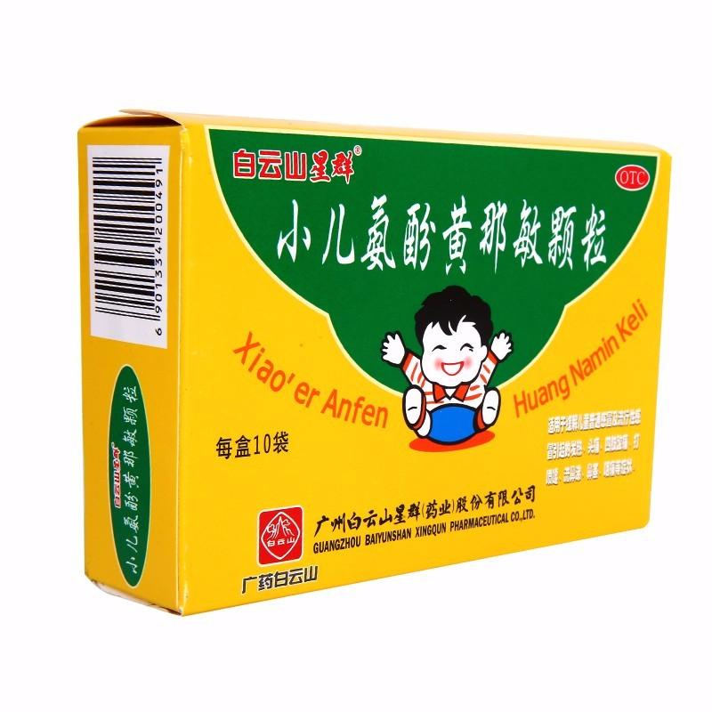 (仅限门店自提,需登记)白云山星群 小儿氨酚黄那敏颗粒 6g*10袋