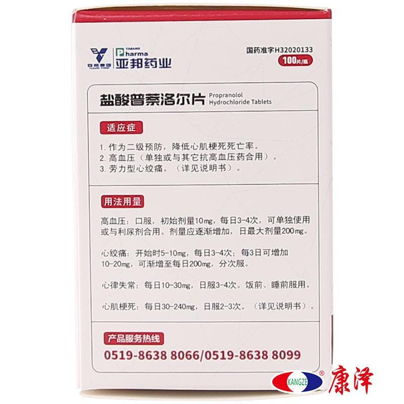 亚邦 盐酸普萘洛尔片(心得安) 10mg*100片