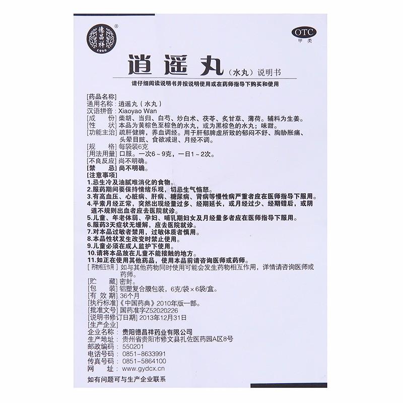 德昌祥 逍遥丸 6g*6袋