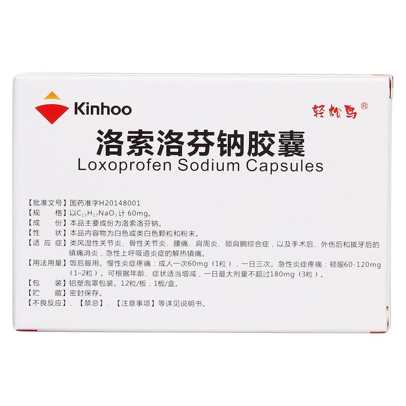 轻松鸟 洛索洛芬钠胶囊 60mg*12粒
