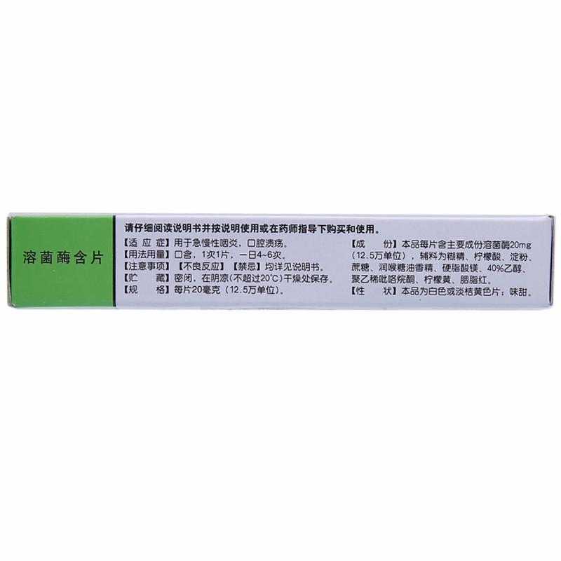 宇宙 溶菌酶含片 20mg*20片