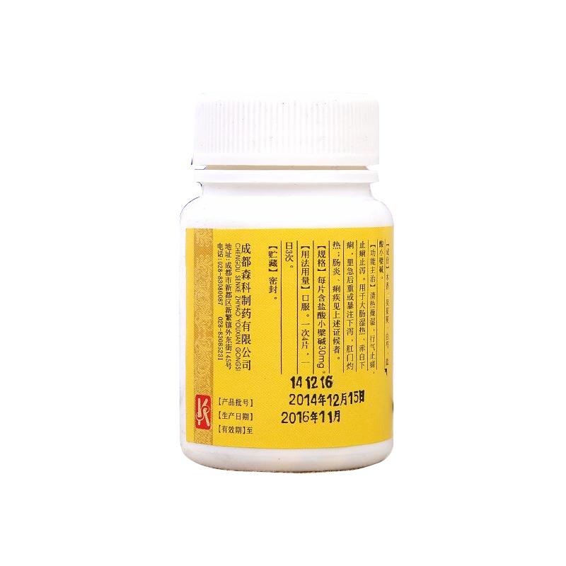 森科繁江 复方黄连素片 30mg*100片/瓶
