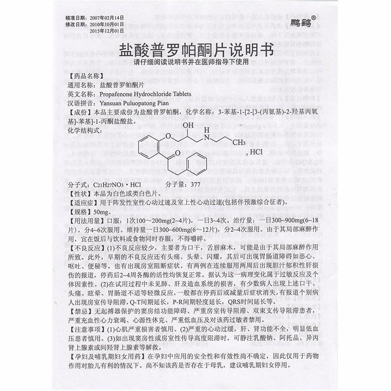 鹏鹞 盐酸普罗帕酮片 50mg*50片
