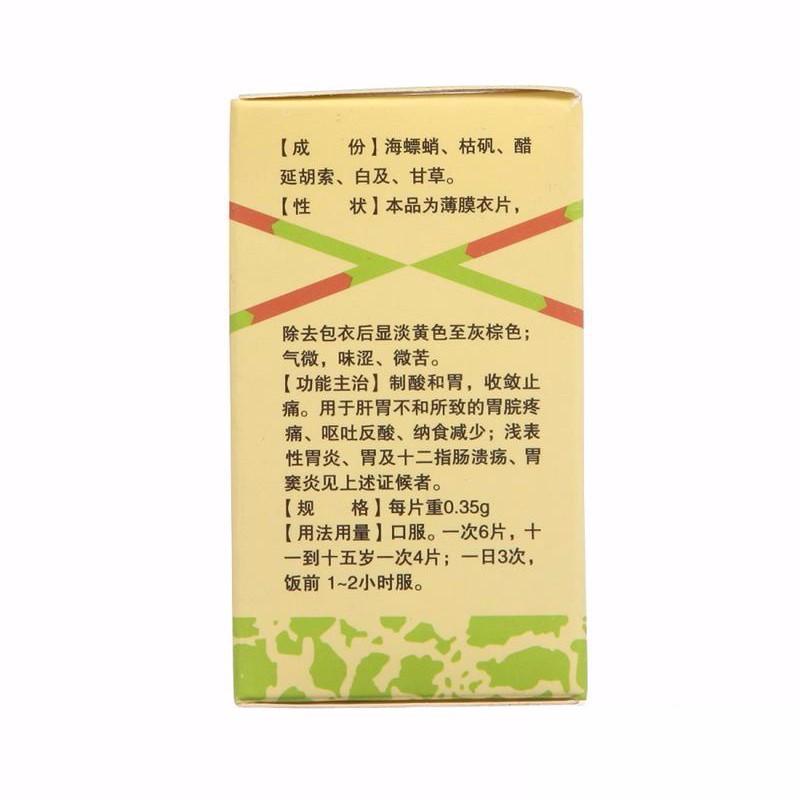 青岛国风 快胃片 0.35g*90s