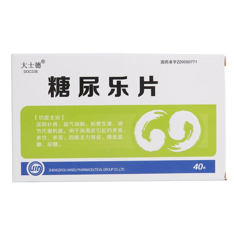 大士德 糖尿乐片 0.31g*40片