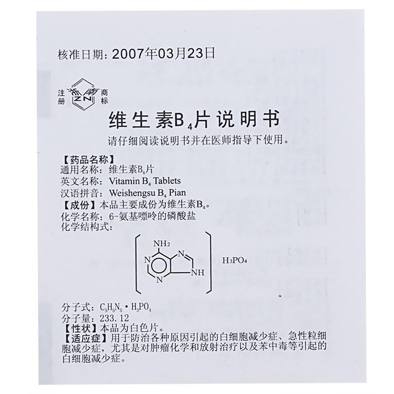 瑞新 维生素B4片 10mg*100片