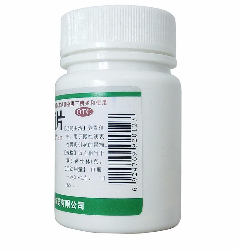 天泰 猴头菌片 1g*100片