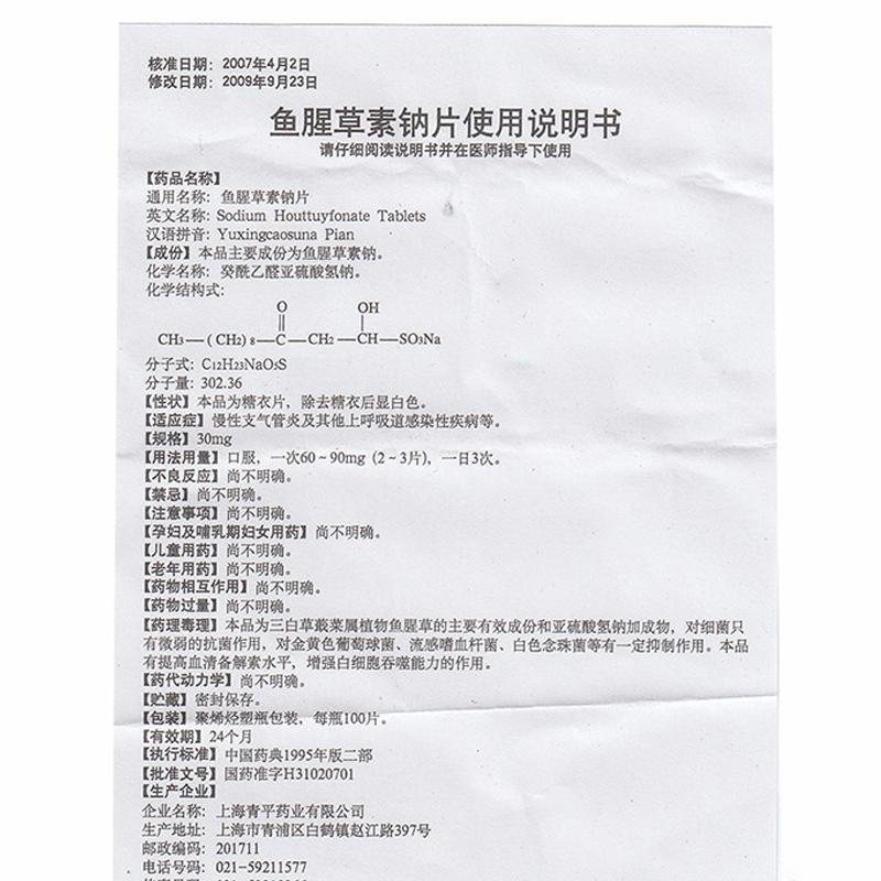 青平 鱼腥草素钠片 30mg*100片