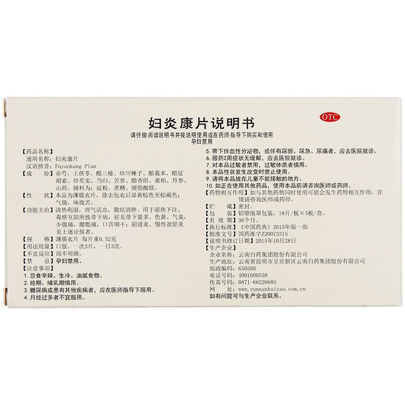 云丰 妇炎康片[薄膜衣] 0.52g*18片*3板